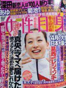 女性自身3月11日号表紙