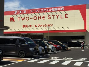 nafco-two-one-style