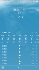 今朝の気温2