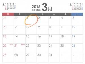 3月1日カレンダー