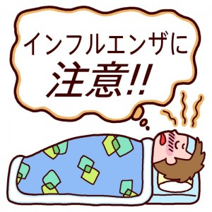 インフルエンザに注意 イラスト